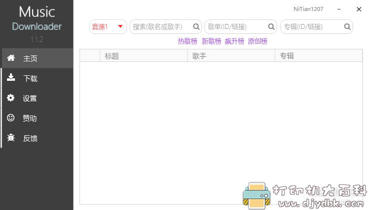 [Windows]音乐下载器 Music Downloader (免费下载VIP音乐)图片