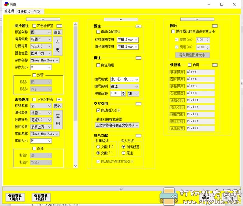 [Windows]分享两款论文、公文排版软件图片 No.2