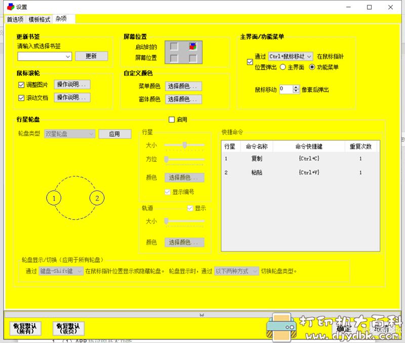[Windows]分享两款论文、公文排版软件图片 No.4