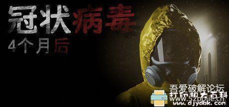 PC逃生游戏分享:冠状病毒4个月后(天翼云)图片 No.1