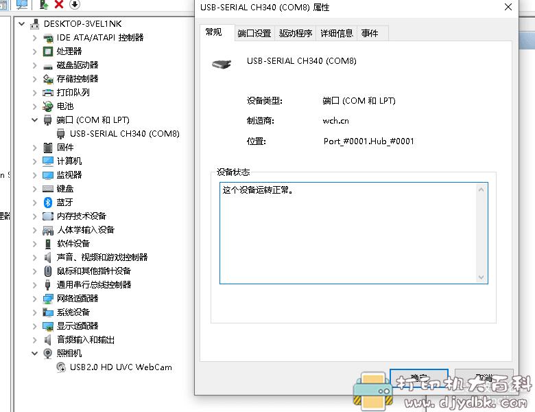 [Windows]win10可用usb转com端口驱动图片 No.1