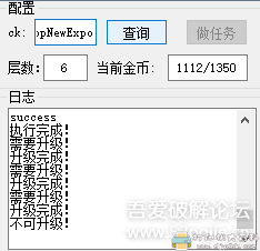 [Windows]京东618叠蛋糕一键做任务程序图片 No.4