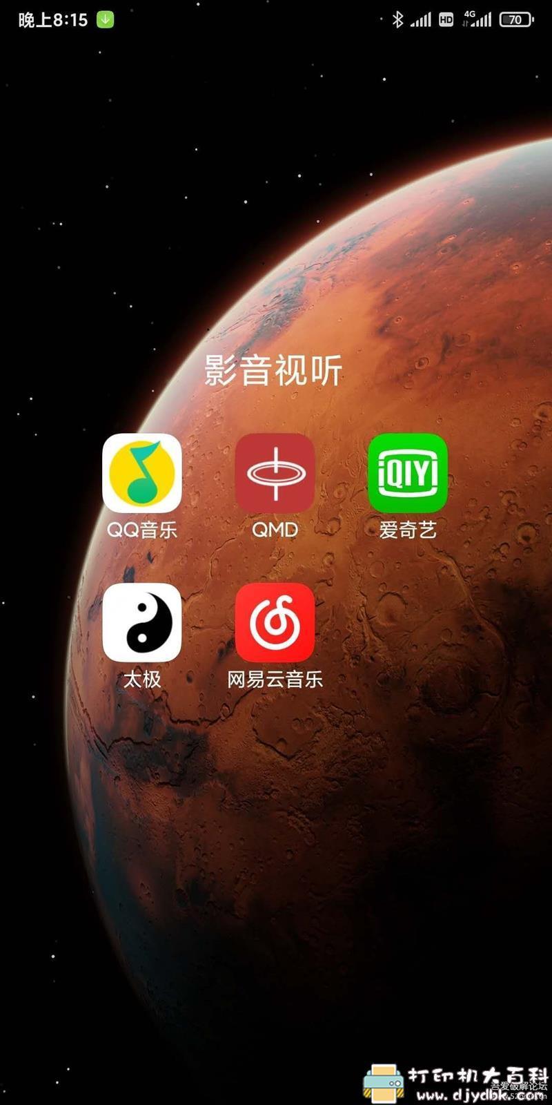 [Android]安卓音乐下载软件(包括各种VIP音乐)图片 No.1