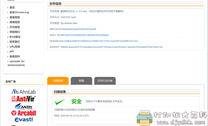 [Android]京东618叠蛋糕全自动刷任务app图片 No.1
