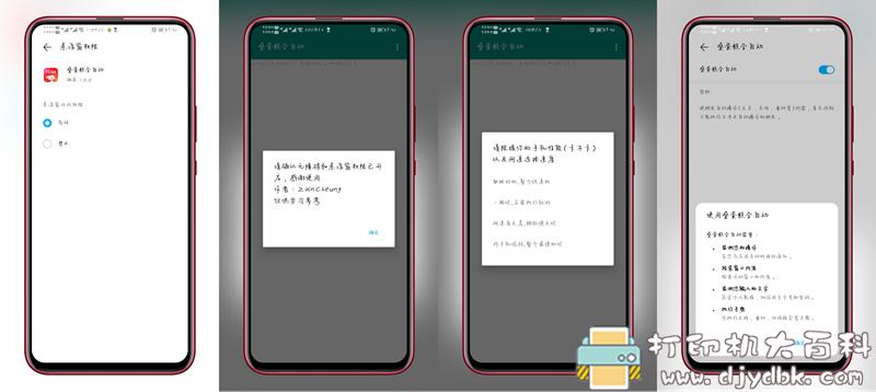 [Android]京东618叠蛋糕全自动刷任务app图片 No.3