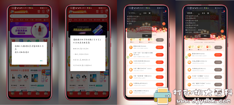 [Android]京东618叠蛋糕全自动刷任务app图片 No.4