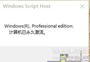 [Windows]Win10数字许可激活C#版3.6.0图片 No.2