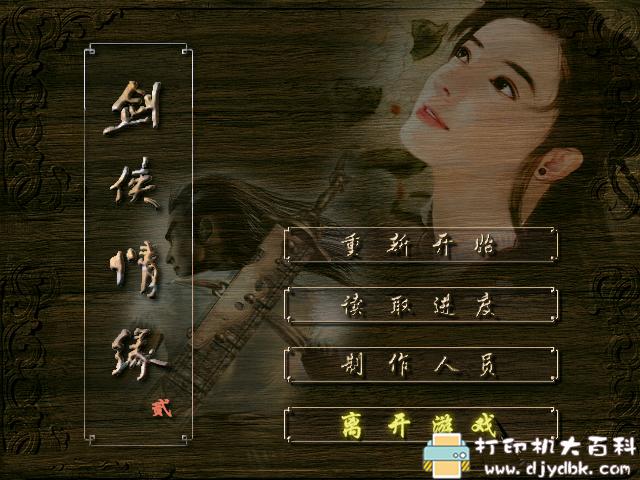 PC游戏分享:剑侠情缘2 白金版图片 No.1