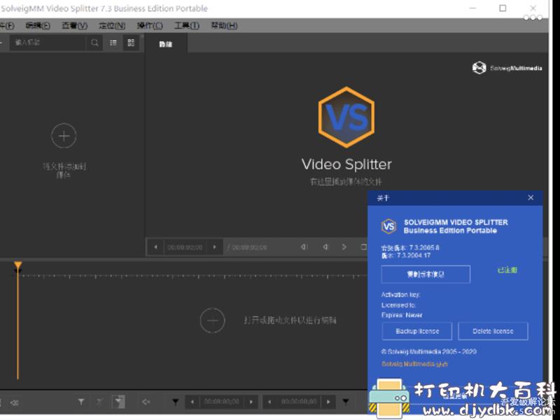 [Windows]出色的视频分割剪切:SolveigMM Video图片