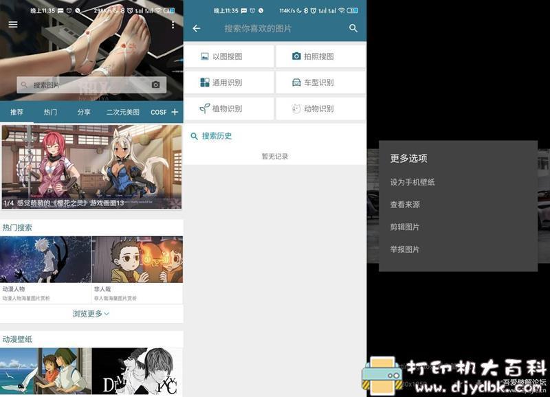 [Android]爱搜图v20.04.13会员版,各种图片应有尽有图片
