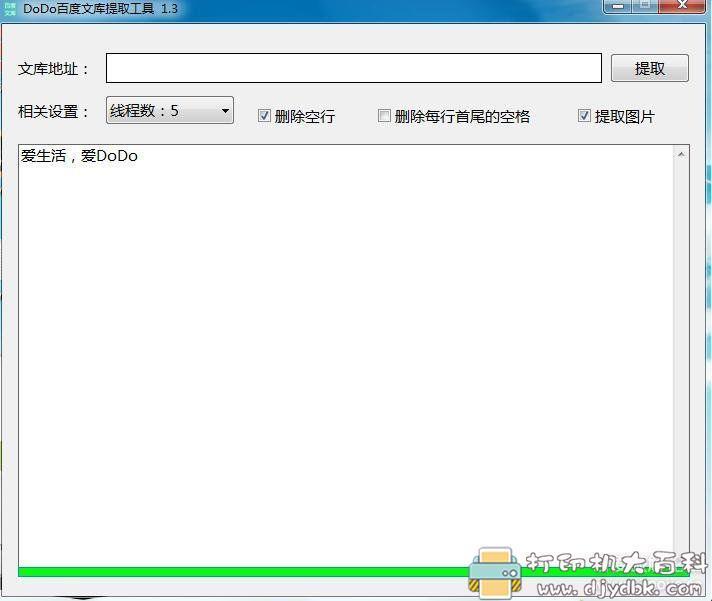 [Windows]DoDo百度文库提取工具1.3图片