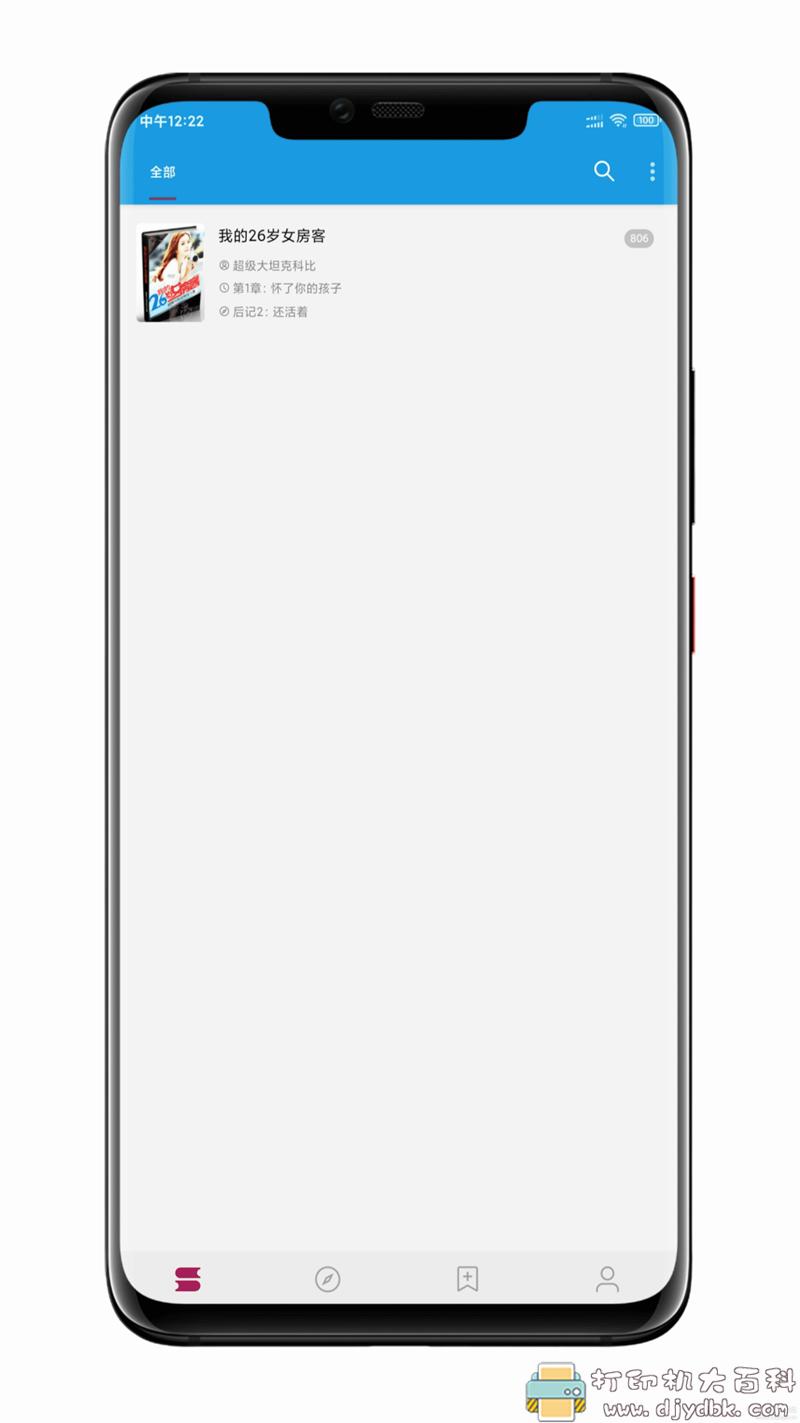 [Android]【小说阅读器】阅读(V3.2.0)书源收集全了图片 No.1