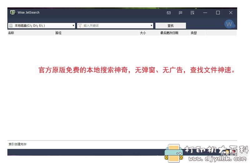 [Windows]本地文件查找神器Wise JetSearch 3.23图片 No.1
