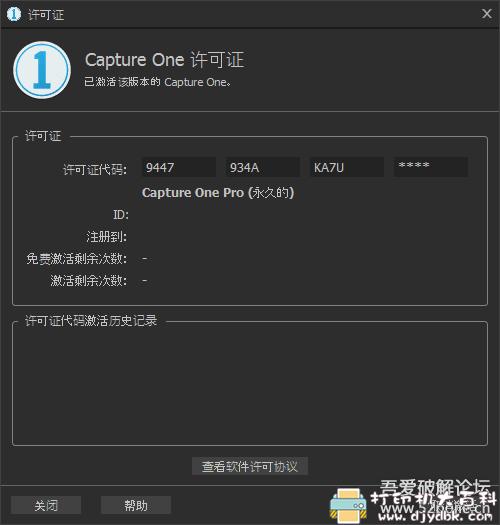 [Windows]【 RAW图像处理工具】CaptureOne Pro 20 注册中文版图片 No.3