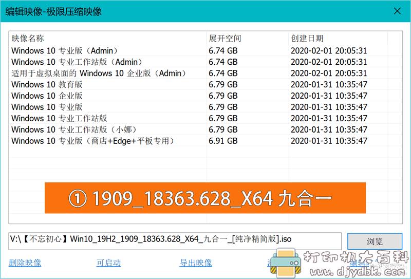 [Windows]不忘初心 Windows10精简版七合一图片