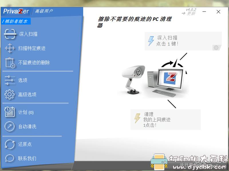 [Windows]清除历史记录工具 Privazer 4.0.2+注册机【20200525更新】图片