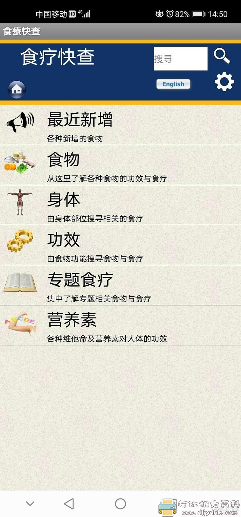 [Android]养生系列【食疗快查app】了解你吃的食物的特性图片 No.1