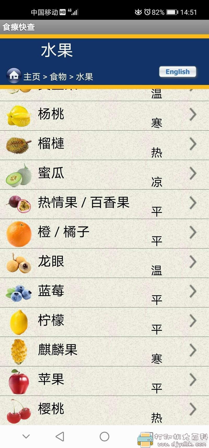 [Android]养生系列【食疗快查app】了解你吃的食物的特性图片 No.4