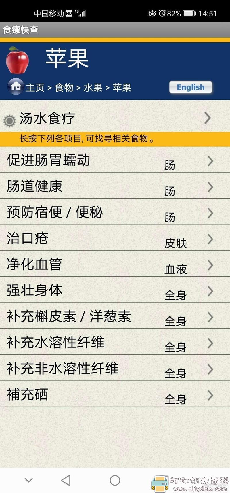 [Android]养生系列【食疗快查app】了解你吃的食物的特性图片 No.5