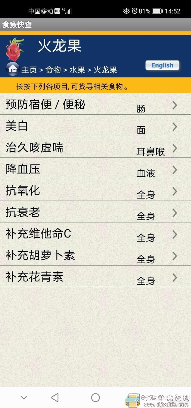[Android]养生系列【食疗快查app】了解你吃的食物的特性图片 No.6