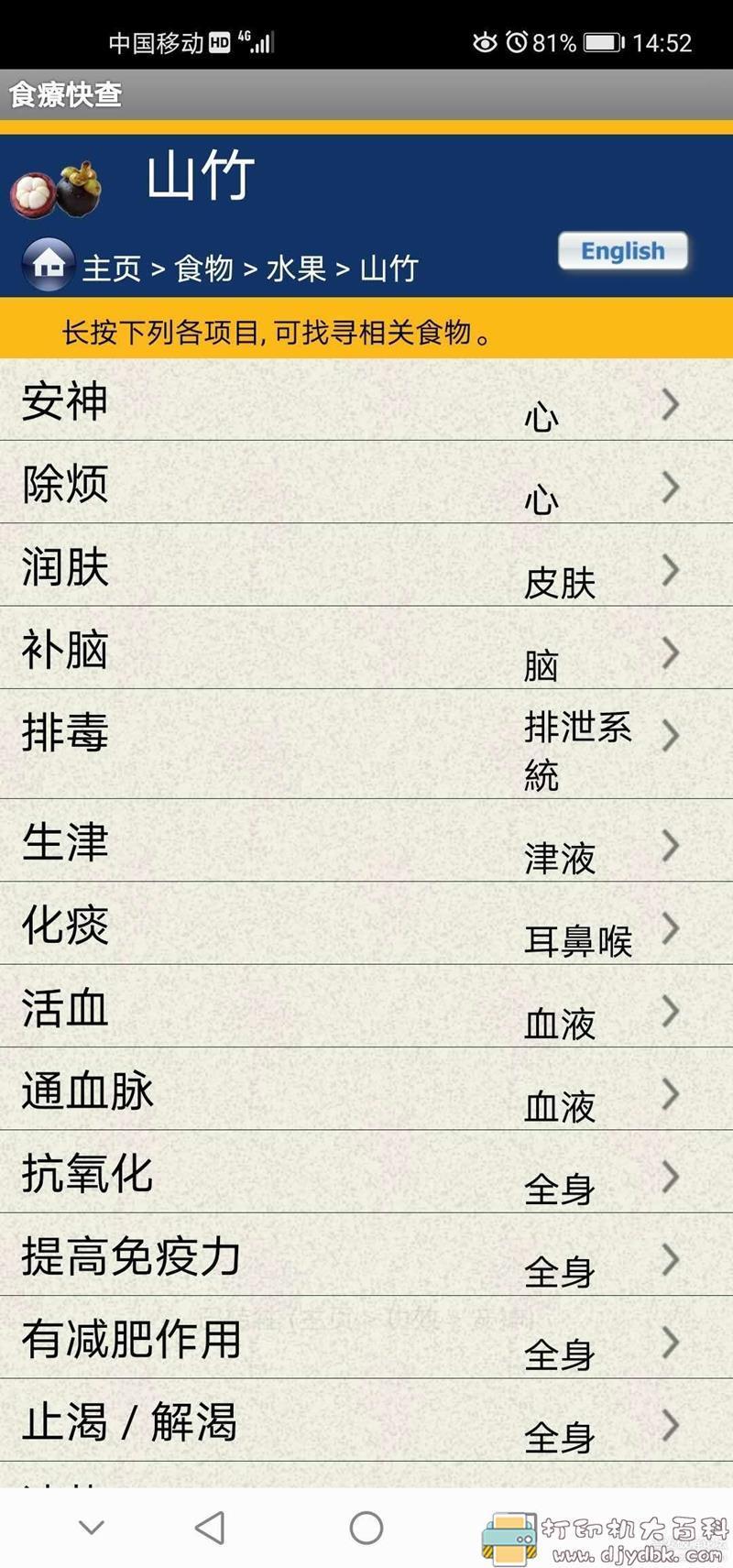 [Android]养生系列【食疗快查app】了解你吃的食物的特性图片 No.7