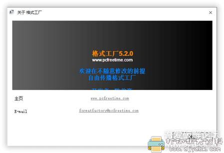 [Windows]格式工厂 v5.2.0 绿色去广告免安装版图片 No.1