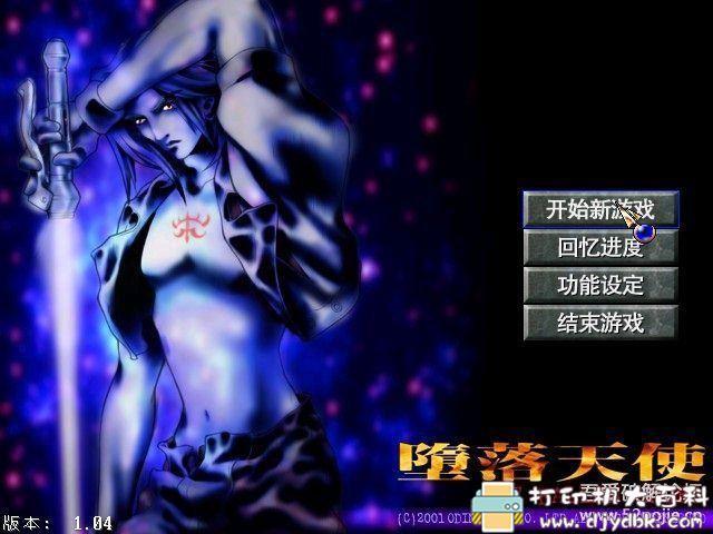 PC游戏分享:堕落天使DVD_v1.04版镜像图片 No.1