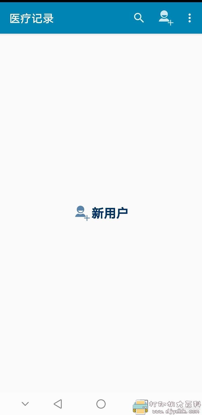 [Android]【医疗记录app】便携记录者患者医疗情况图片 No.1