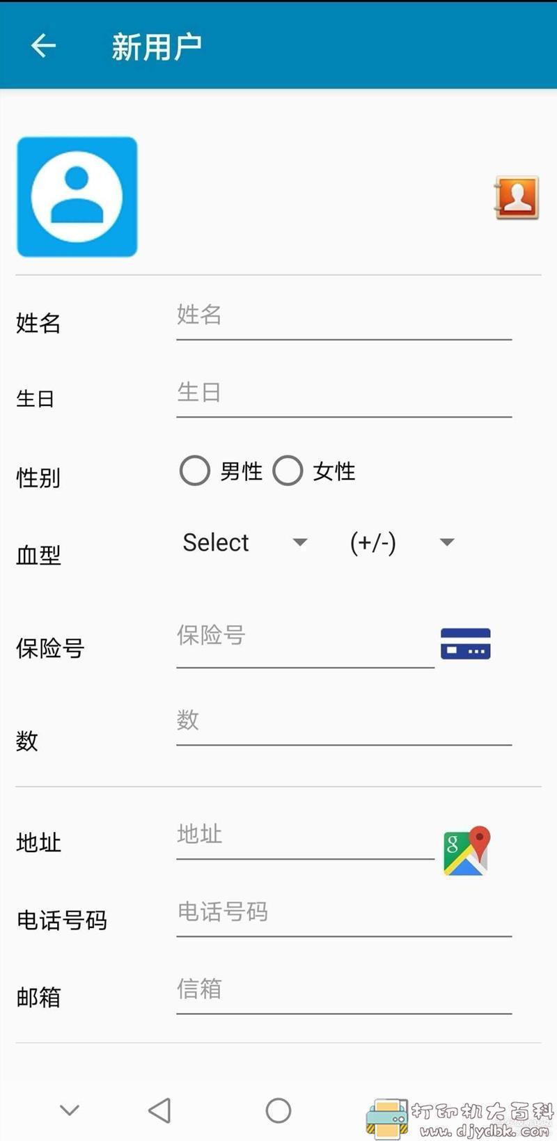 [Android]【医疗记录app】便携记录者患者医疗情况图片 No.2