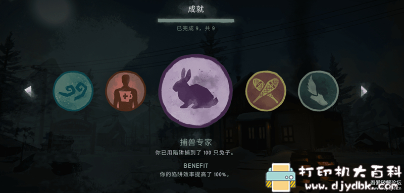 PC游戏分享:《The Long Dark》漫漫长夜全徽章成就存档~图片