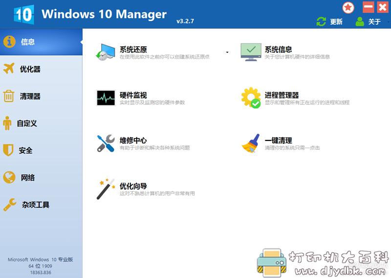 [Windows]win10优化软件Windows 10 Manager v3.2.7.0免安装版图片