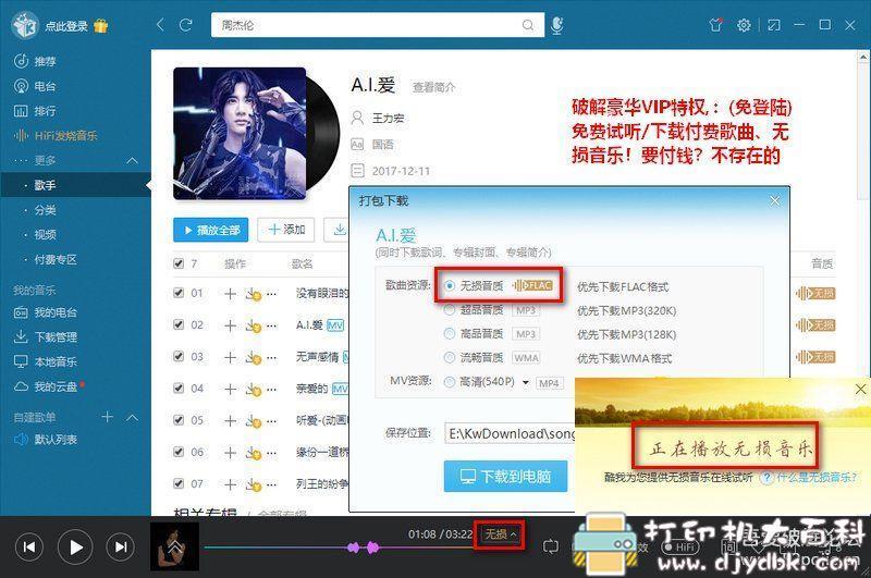[Windows]酷我音乐破解豪华VIP版v8.7.4.0(转载 亲测)图片 No.1