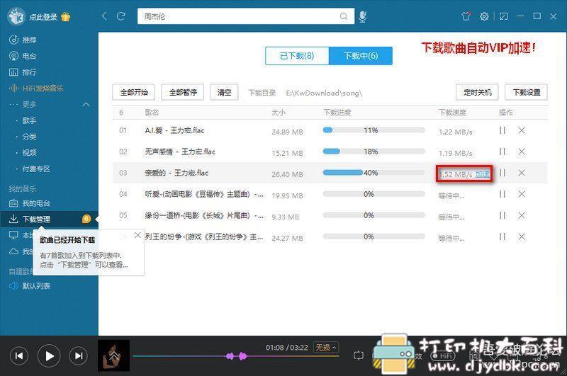 [Windows]酷我音乐破解豪华VIP版v8.7.4.0(转载 亲测)图片 No.2