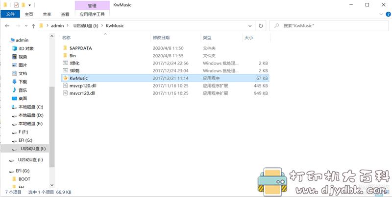 [Windows]酷我音乐破解豪华VIP版v8.7.4.0(转载 亲测)图片 No.4