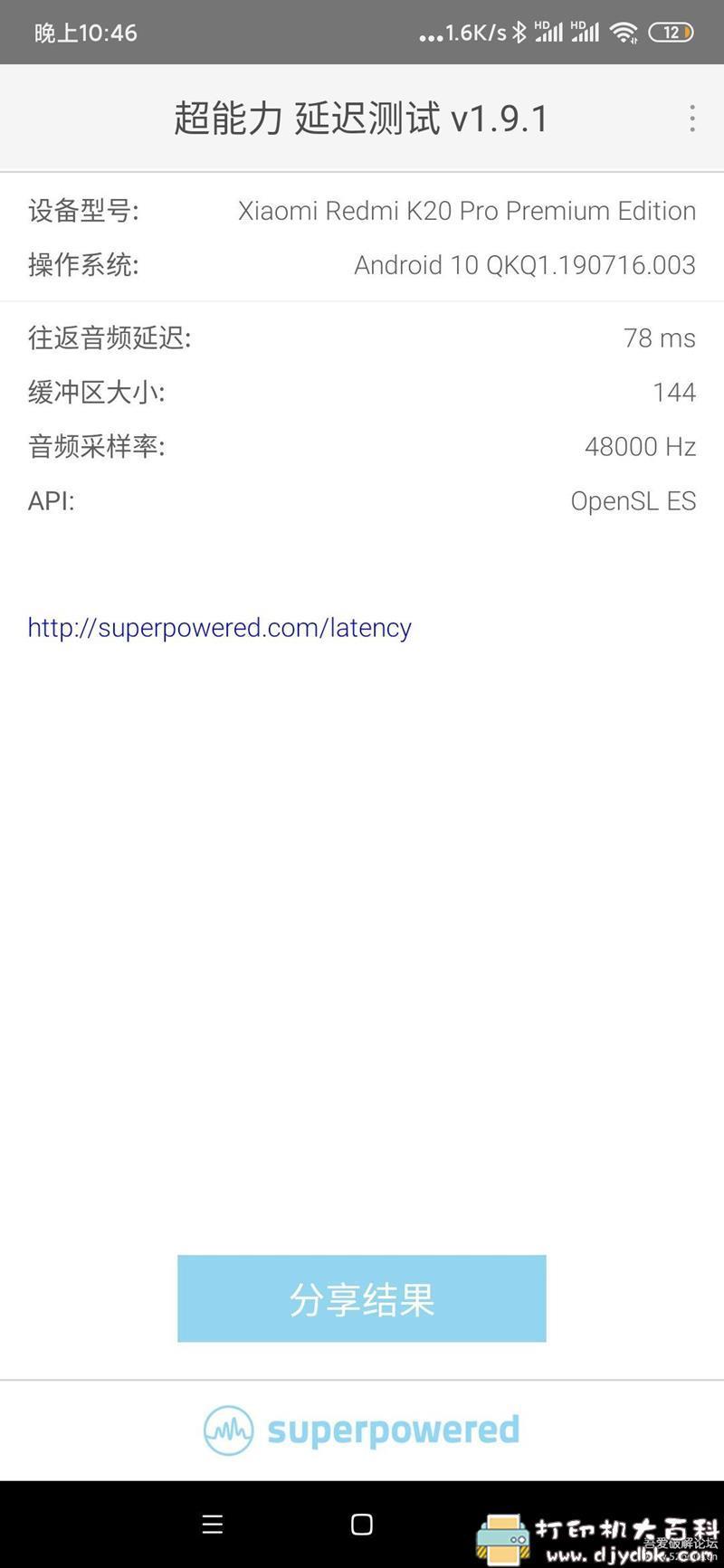 [Android]蓝牙耳机延迟测试软件:Latency Test 1.9.1-221454+汉化版图片 No.2