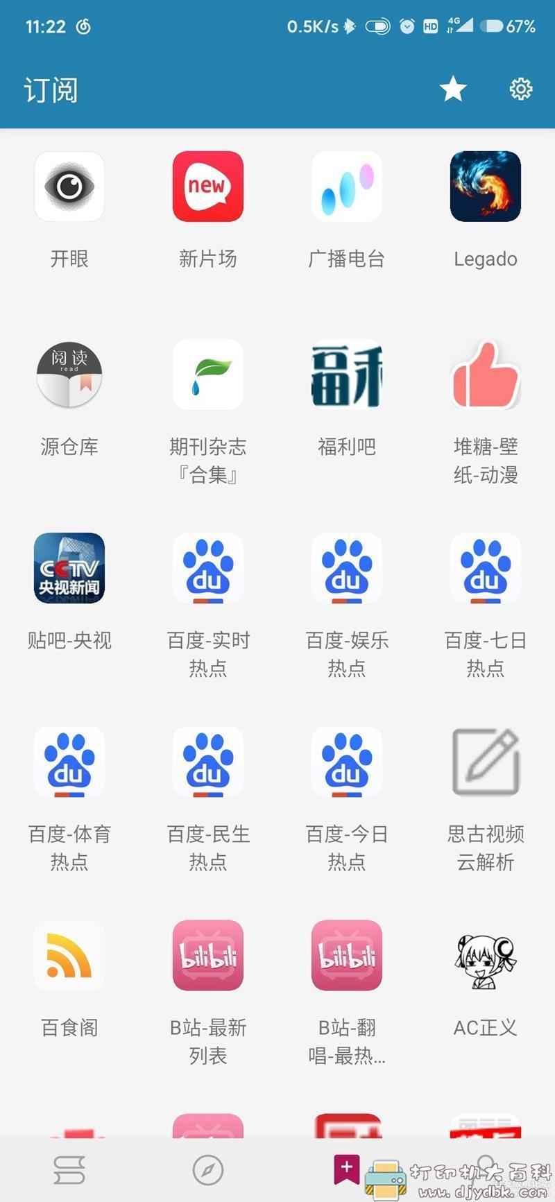 [Android]两个阅读软件,一个漫画软件推荐,内含大量阅读书源图片 No.6