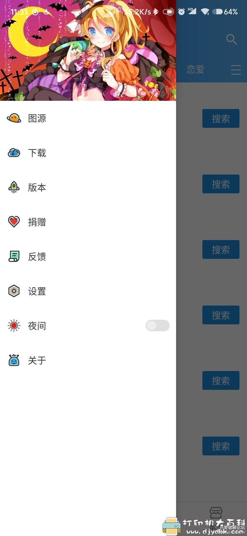 [Android]两个阅读软件,一个漫画软件推荐,内含大量阅读书源图片 No.7