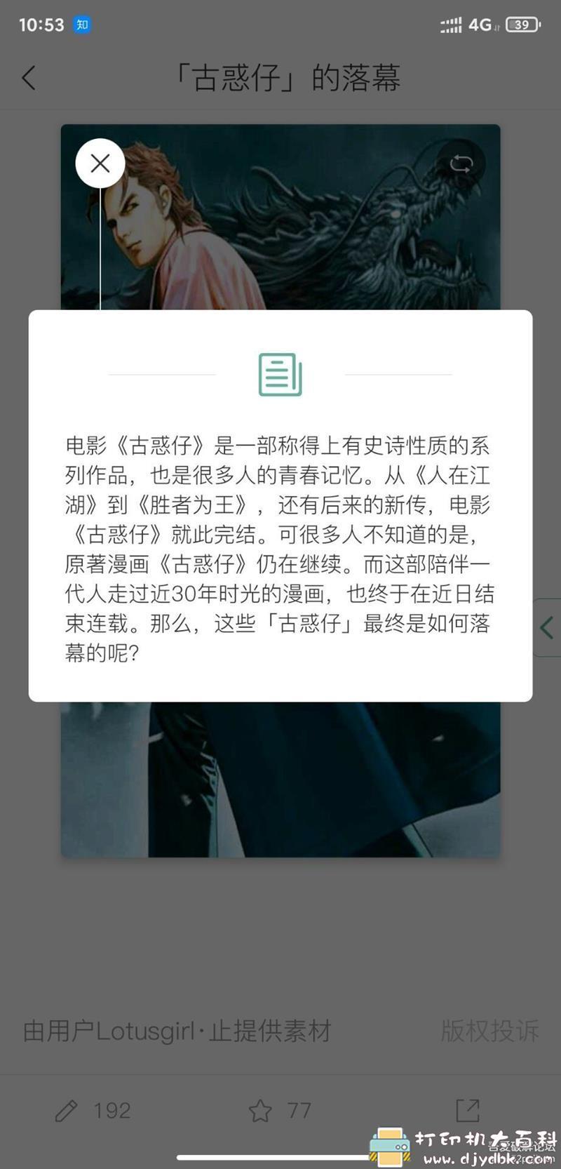 [Android]让人偷偷成长的App之:鹅说图片 No.5