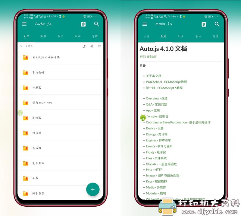 [Android]分享几款神奇的手机应用app图片 No.2