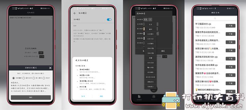 [Android]分享几款神奇的手机应用app图片 No.3