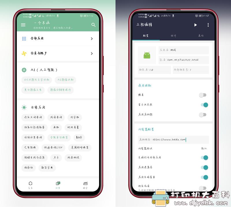 [Android]分享几款神奇的手机应用app图片 No.4