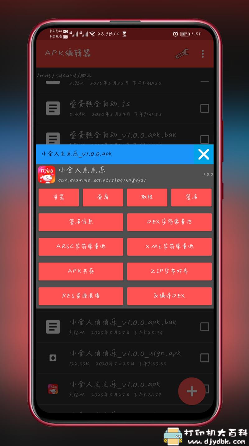 [Android]分享几款神奇的手机应用app图片 No.5