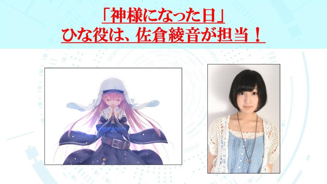 麻枝准新作TV动画《成为神明的那日》女主角声优确定为佐仓绫音,本作将于2020年10月放送。_图片 No.1