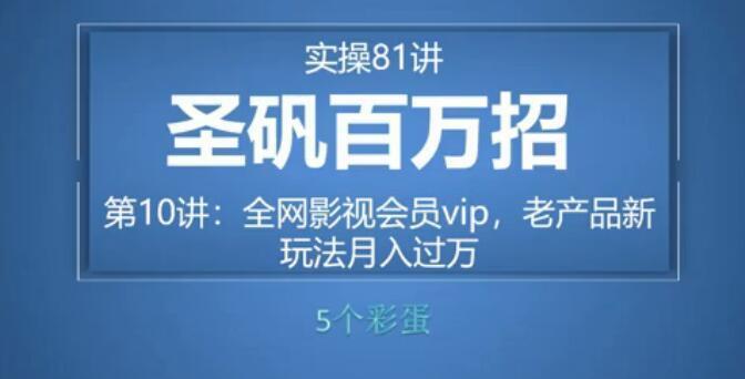 81个副业实战赚钱项目(圣矾百万招)10:全网影视会员vip,全新玩法月入过万【视频教程】 配图