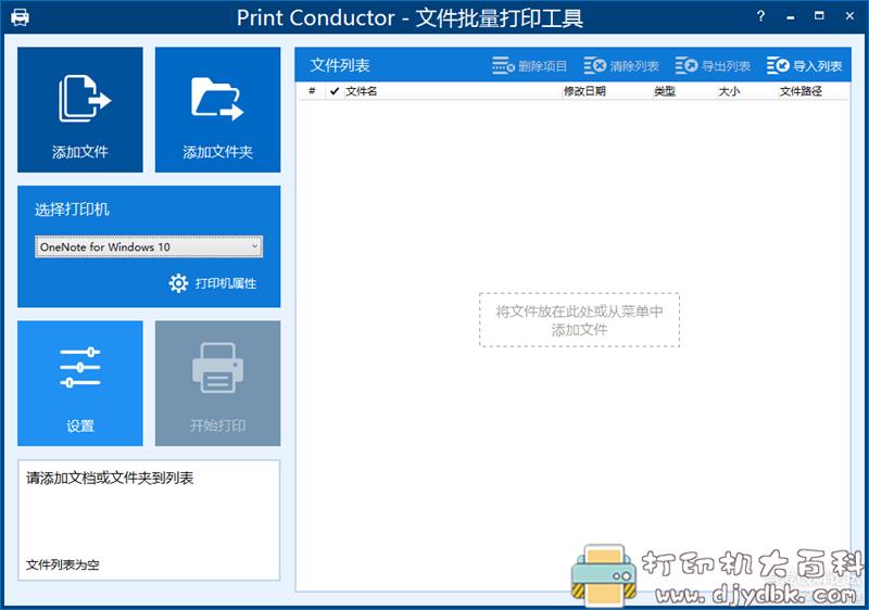 [Windows]全能批量打印工具-兼容所有打印机图片 No.1