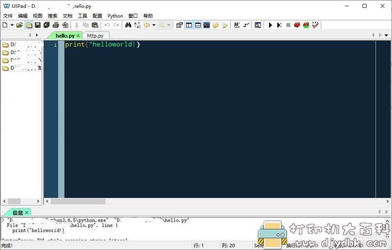 [Windows]国内开源的代码编辑器 Ulipad图片 No.1