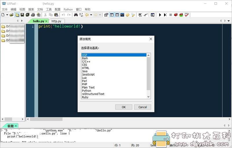 [Windows]国内开源的代码编辑器 Ulipad图片 No.2