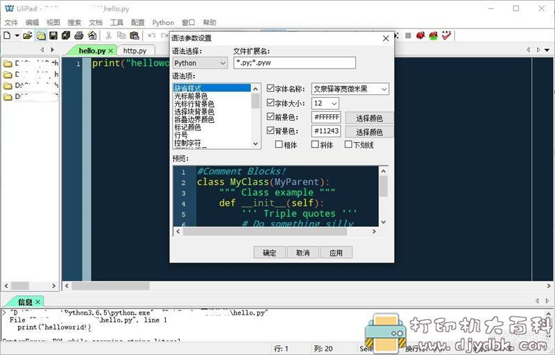 [Windows]国内开源的代码编辑器 Ulipad图片 No.3