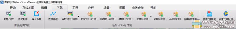 "[Windows]强化版""谷歌地球""LocaSpace Viewer 4.08版本图片 No.14"