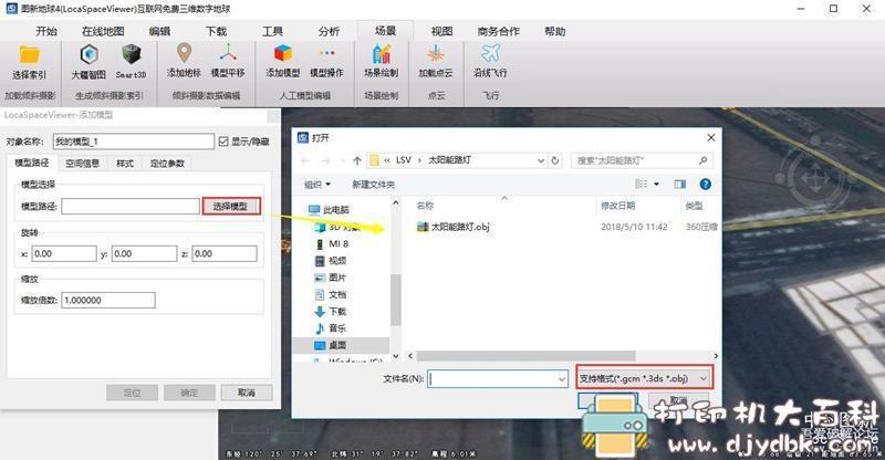 "[Windows]强化版""谷歌地球""LocaSpace Viewer 4.08版本图片 No.18"